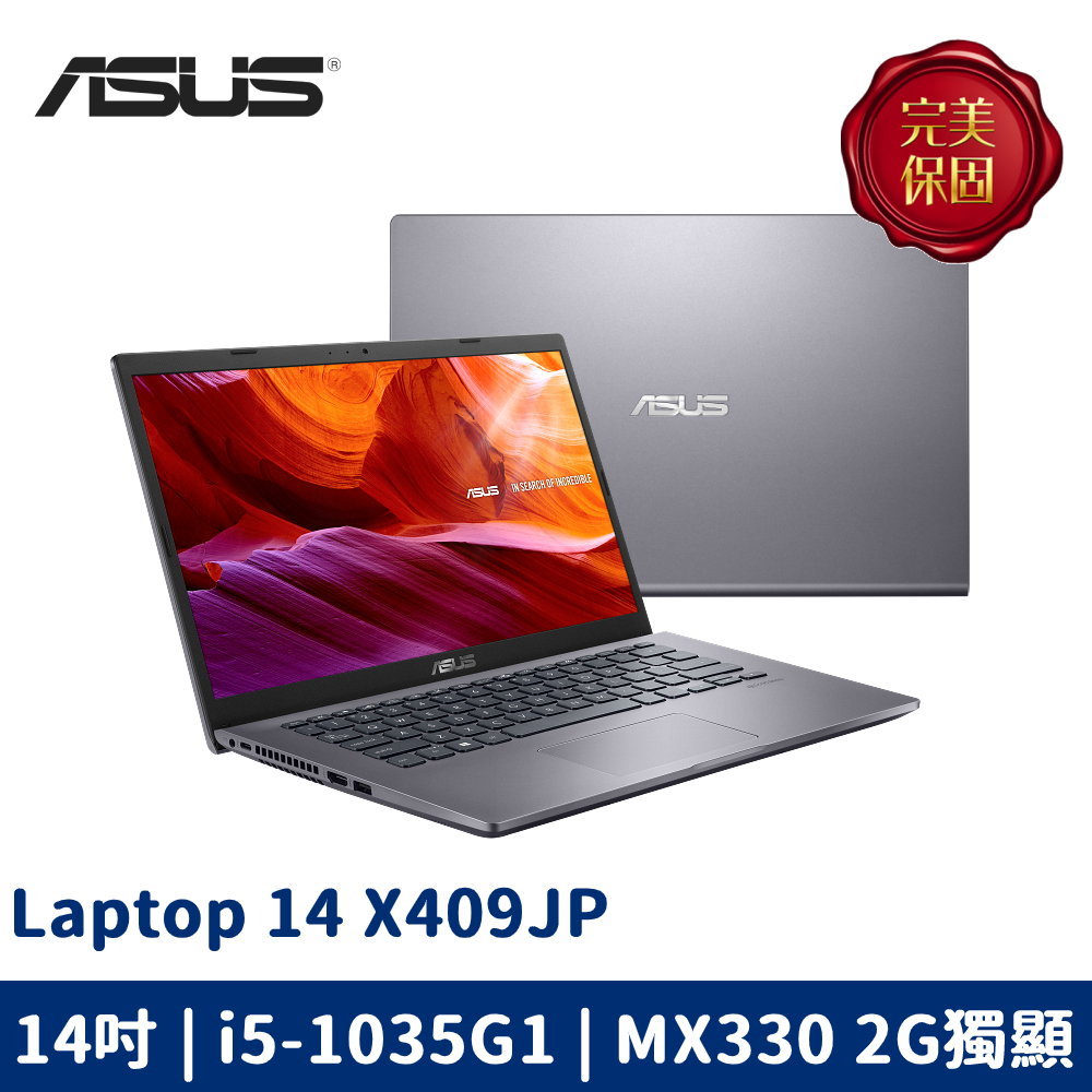 [送散熱支架] ASUS X409JP-0041G1035G1 星空灰 (14吋/i5-1035G1/4G/1TB/MX330 2G獨顯/W10H)