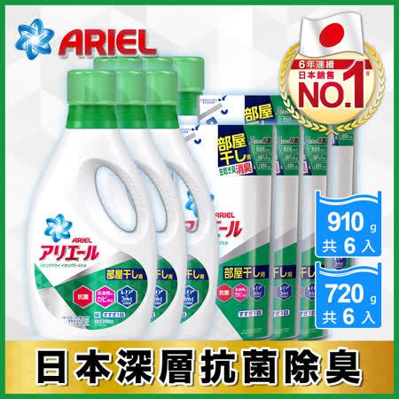 日本P&G Ariel洗衣精6瓶+6包