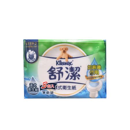 【舒潔】濕式衛生紙 40抽*3包