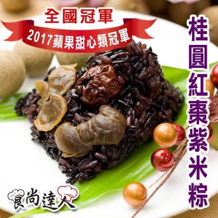 食尚達人 桂圓紅棗紫米粽10顆組