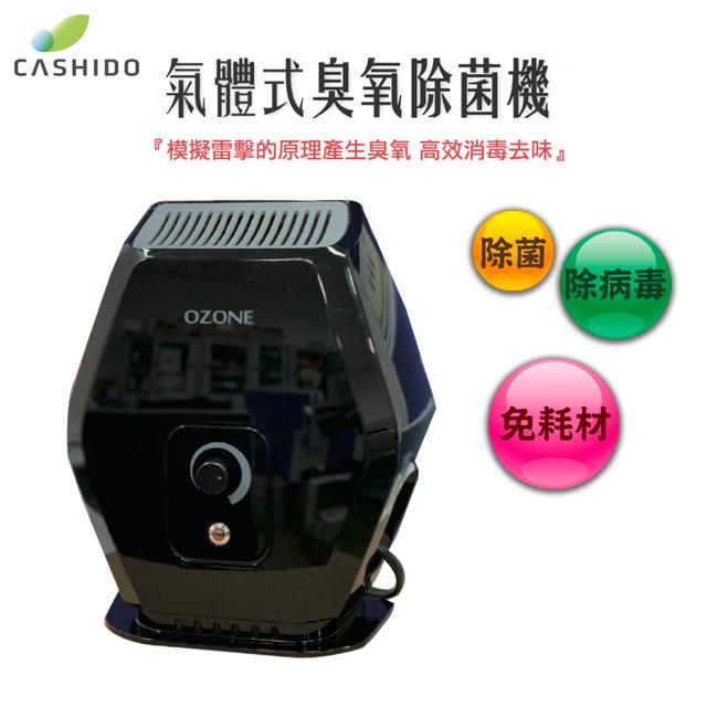 Cashido 氣體式臭氧除菌機 - 時尚黑 YC-001