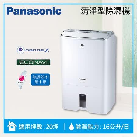 Panasonic 16公升  清淨除濕機 F-Y32EH