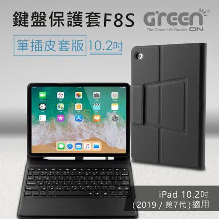 GREENON 鍵盤保護套 (10吋 iPad)專用