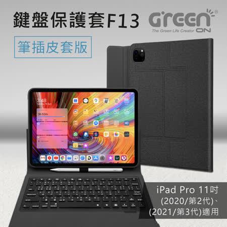 GREENON 鍵盤保護套F13 11吋 iPad Pro 第2代/第3代