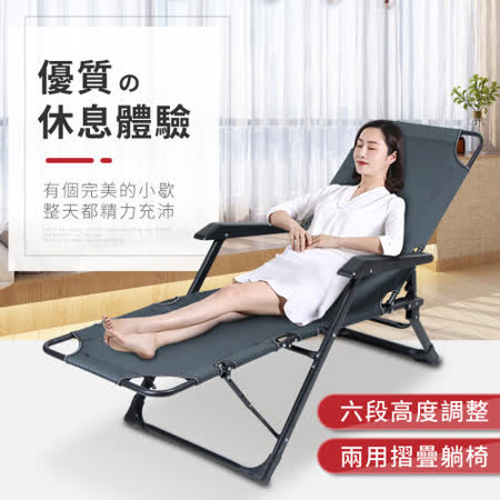 IDEA 升級版兩用摺疊躺椅