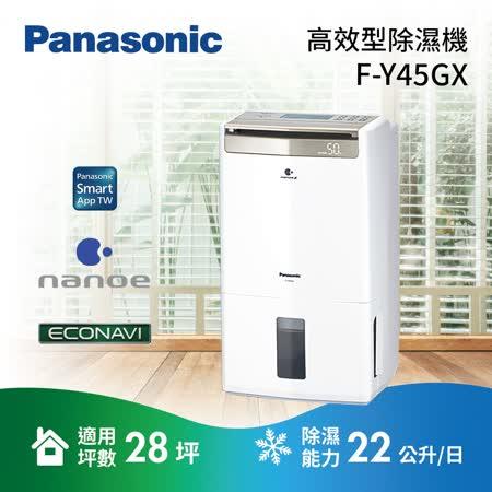 PANASONIC 22L  高效型除濕機 F-Y45GX