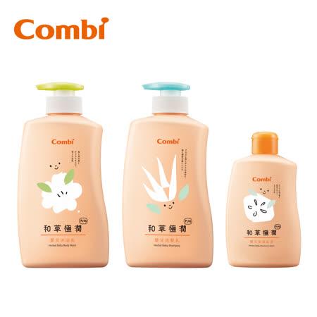 和草極潤Plus 沐浴乳+洗髮乳+保濕乳液