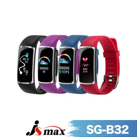 [JSmax] SG-B32 智慧健康管理手環