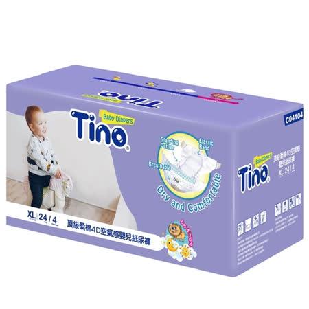 Tino 頂級柔棉4D空氣感 嬰兒紙尿褲XL號