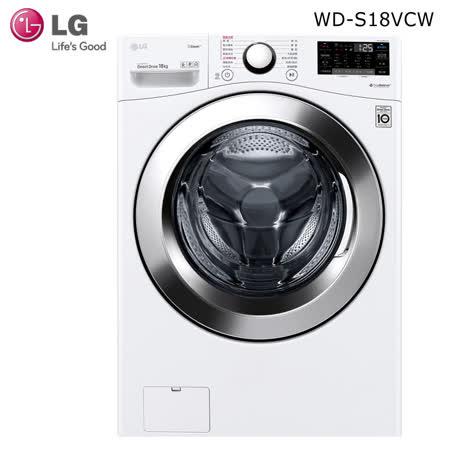 LG樂金 18KG 滾筒WD-S18VCW