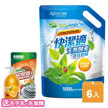 快潔適 酵素洗衣皂精補充包x6