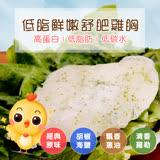 【鮮食煮藝】低脂鮮嫩舒肥雞胸(清香羅勒)(170±20g/片)