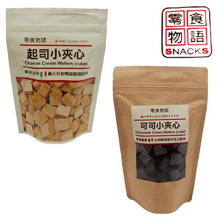【零食物語】可可 / 起司小夾心 (2包)