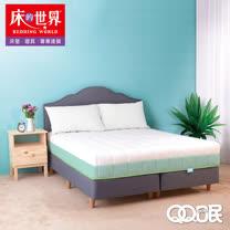 床的世界 QQ眠獨立筒床墊