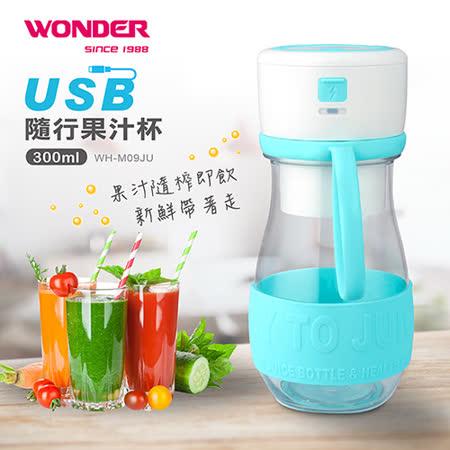 WONDER 旺德  USB隨行果汁杯