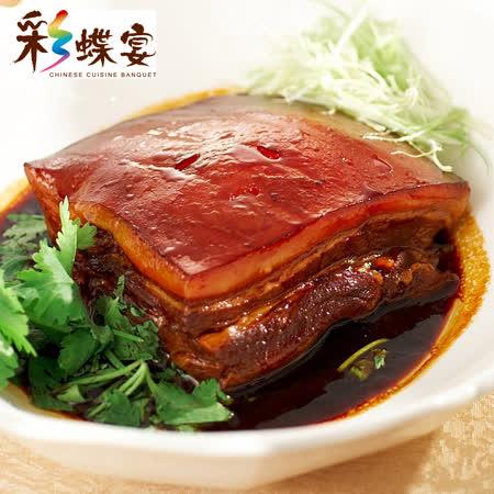 台北【彩蝶宴】 10人桌菜餐券