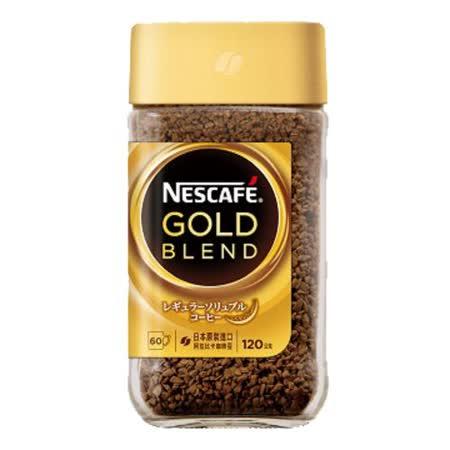 買一送一【雀巢】 金牌咖啡-香醇 120G