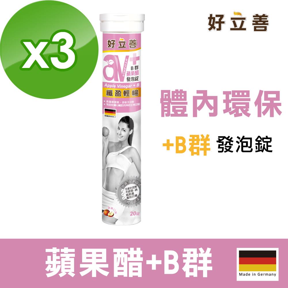 德國 好立善 蘋果醋+B群 發泡錠 3入組  (20錠x3入)