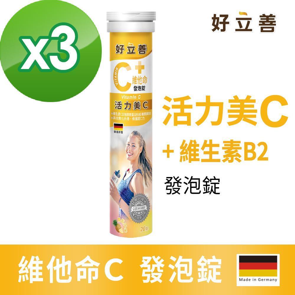 德國 好立善 維他命C發泡錠 3入組 (20錠x3) 鳳梨口味 (維生素C250mg)