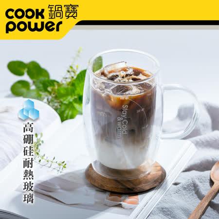 鍋寶 雙層玻璃咖啡杯480ML