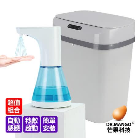 DR.MANGO 芒果科技 垃圾桶+酒精噴霧機