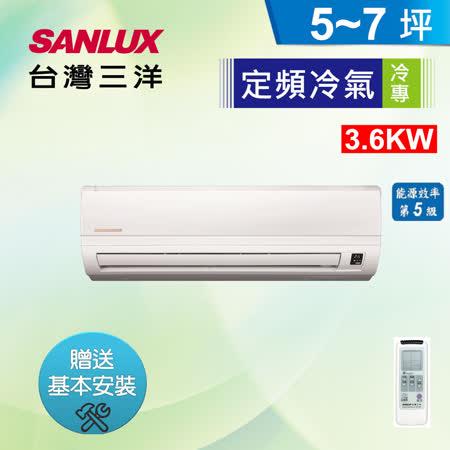 SANLUX 5-7坪  定頻一對一分離式冷氣
