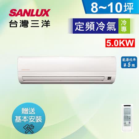 SANLUX 8-10坪 定頻 一對一分離式冷氣