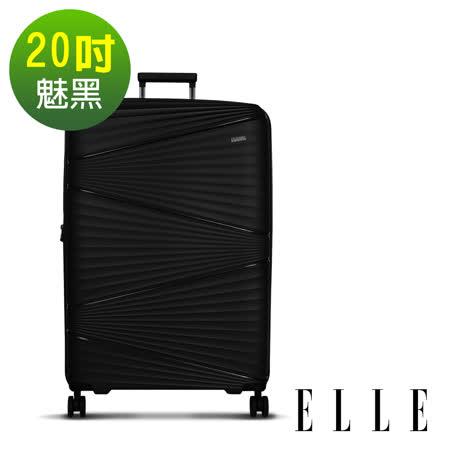 ELLE 法式浮雕系列 20吋輕量行李箱