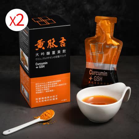 黃肽吉- 大吟釀 薑黃飲10包/盒X2