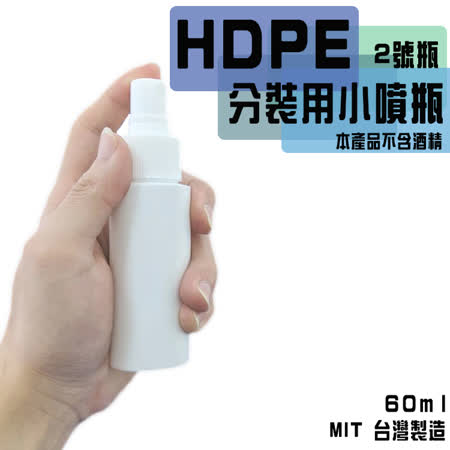 HDPE 60ml噴霧分裝空瓶1入組