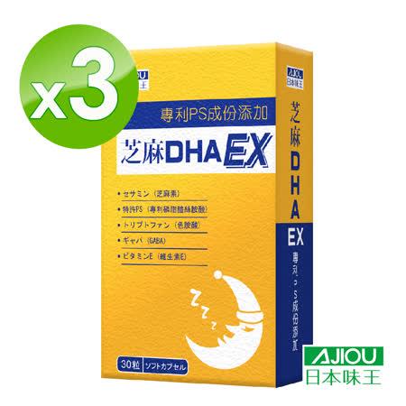 日本味王 芝麻濃縮精華軟膠囊3盒