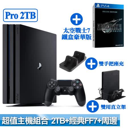 PS4 Pro 2TB+FF7R鐵盒版+雙配件