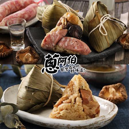 蔥阿伯 香腸粽+小鮮肉粽15顆