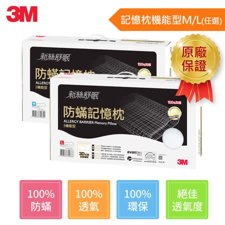 3M 新絲舒眠  防蹣記憶枕-機能型2入