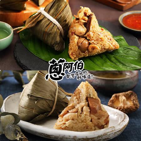 蔥阿伯 花雕雞粽+小鮮肉粽x10