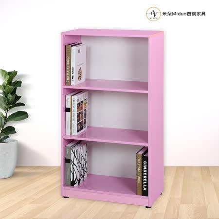 米朵Miduo 塑鋼書櫃
