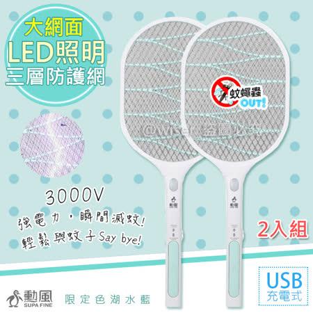 勳風 分離充電式防觸電 捕蚊拍電蚊拍效(2入)