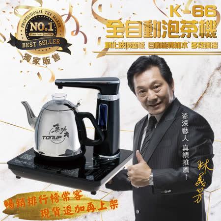 真功夫-全自動泡茶機單爐不銹鋼泡茶機