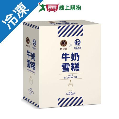 阿奇儂初鹿牧場牛奶雪糕85GX4支/盒