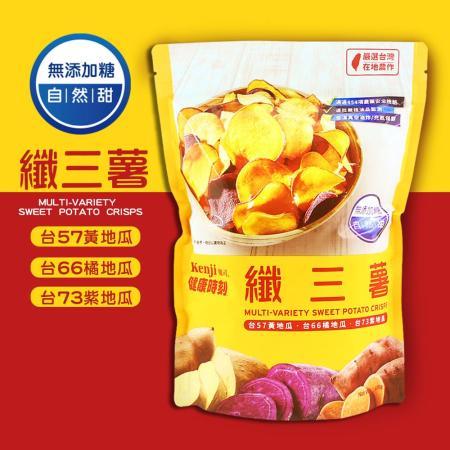 【Kenji健司】 纖三薯2包(400g*2包)
