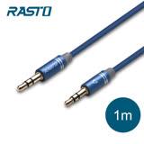 RASTO RX8 鋁合金AUX音源線公對公3.5mm-1M