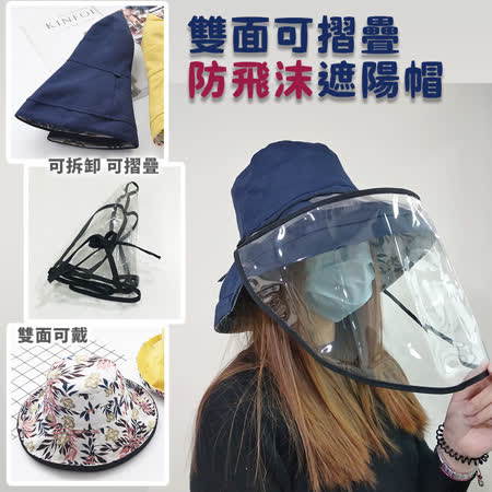KISSDIAMOND 遮陽帽+防飛沫面罩組