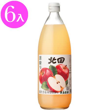 日本北國 青森蘋果汁1000mlx6入