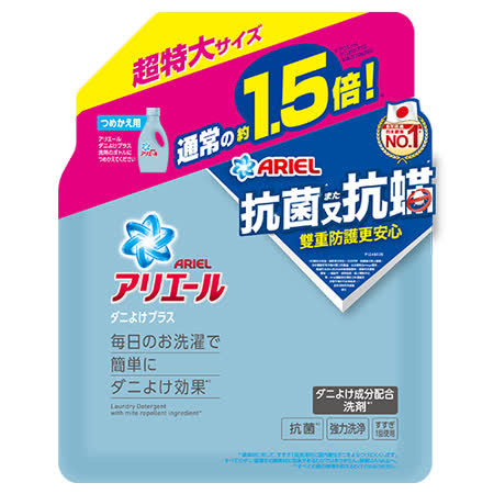 Ariel超濃縮抗菌抗蹣洗衣精補充包1360g
