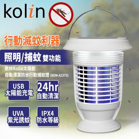 歌林Kolin 自動清潔防水行動捕蚊燈