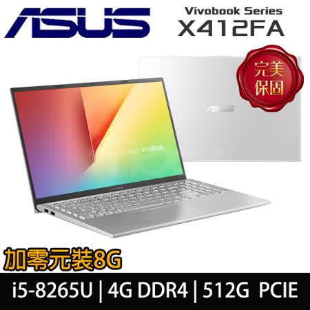華碩 14吋FHD窄邊框 八代i5/512G SSD筆電