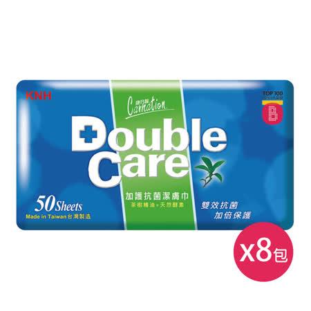 康乃馨Double Care抗菌濕巾補充包(50抽x8包)