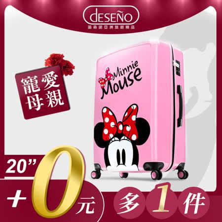 Disney 米奇1+1 奇幻之旅20吋拉鍊箱