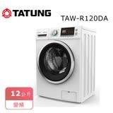 【TATUNG 大同】 12KG變頻洗脫烘滾筒洗衣機 TAW-R120DA 含基本安裝+免樓層費