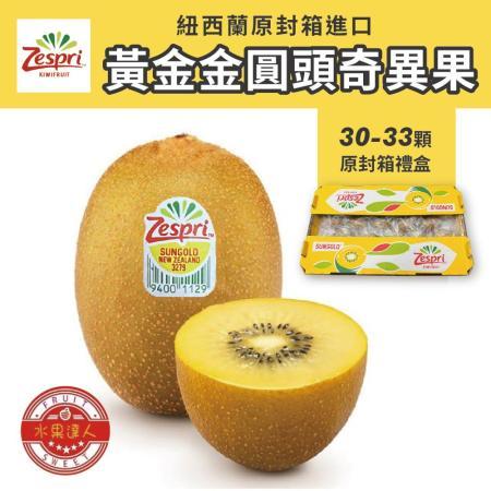 紐西蘭 黃金奇異果30-33顆